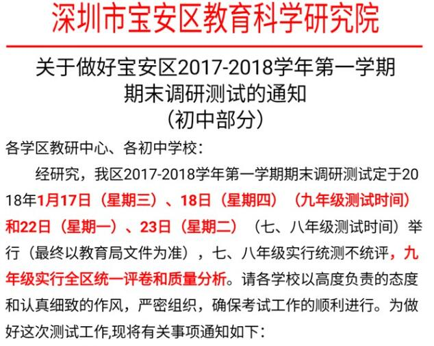 ★2018年深圳宝安区初中期末统考时间安排公布