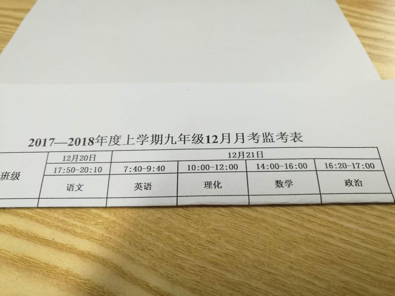 ★2017-2018学年武汉卓刀泉中学初三月考安排