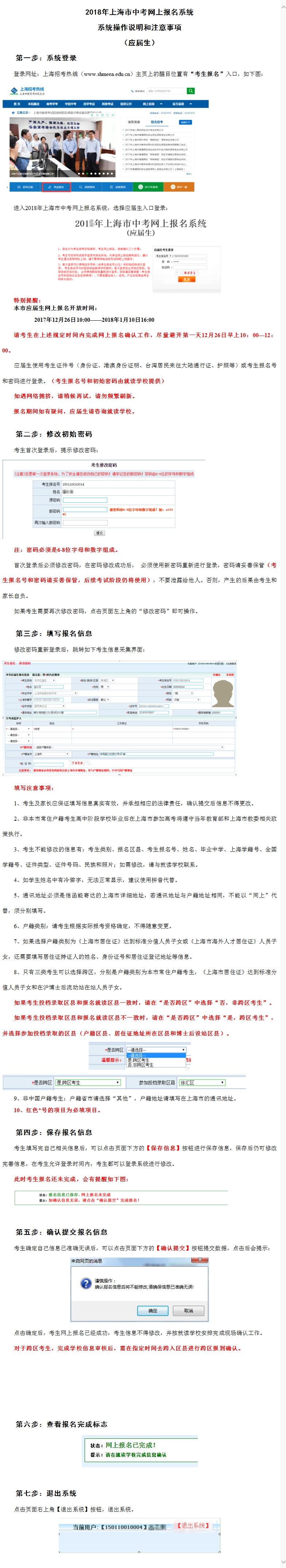 ★2018年上海中考网上报名系统操作说明和注意事项公布