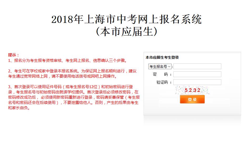 2018年上海中考网上报名系统入口【本市应届生】
