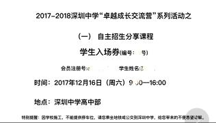 ★2017年深圳中学自主招生入场券