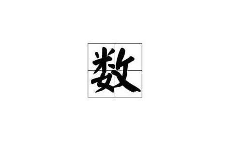 【什么是不名数-图】百科知识点