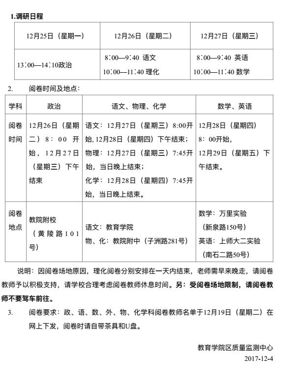 ★2017-2018学年上海普陀区中考一模考试详细安排
