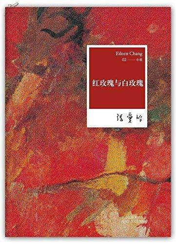课外文学书【红玫瑰与白玫瑰】阅读推荐
