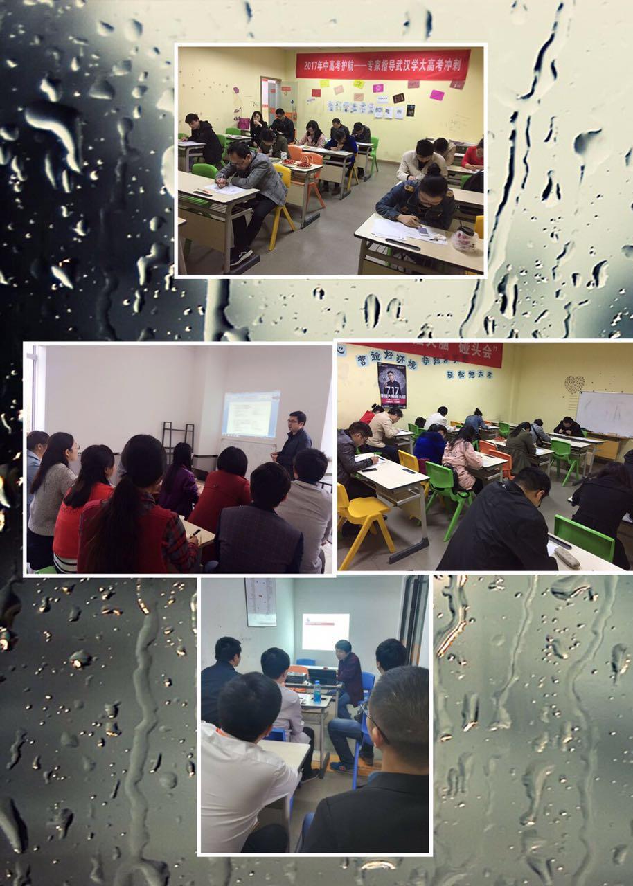 武汉学大教育周度教研会议圆满成功