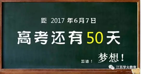 距离2017年高考仅剩50天
