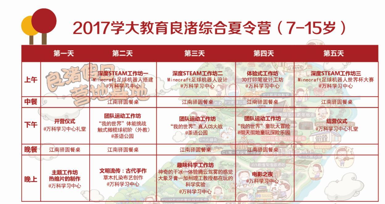 2017学大良渚夏令营