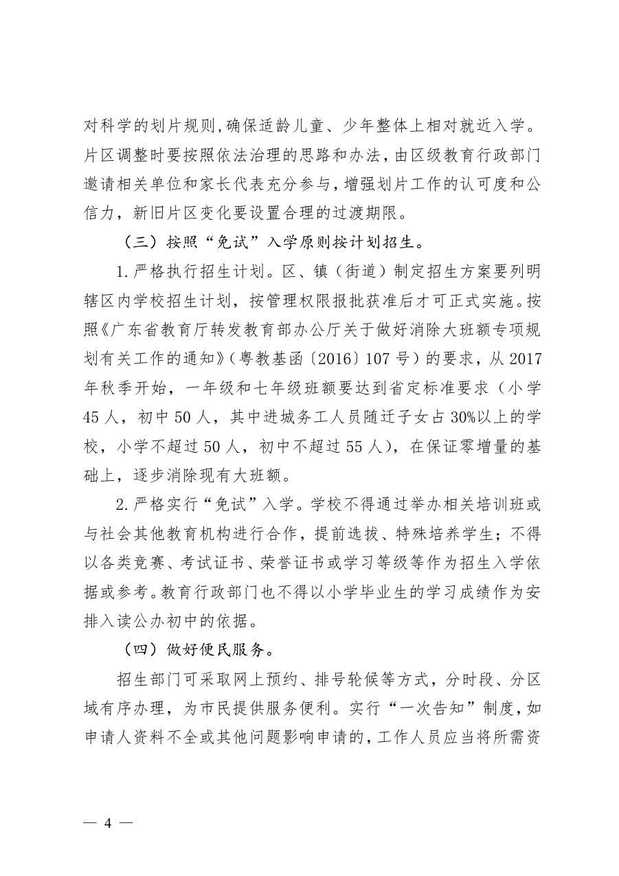 2017佛山小升初招生方案公布
