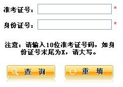 点击进入:2017年陕西高考成绩查询入口