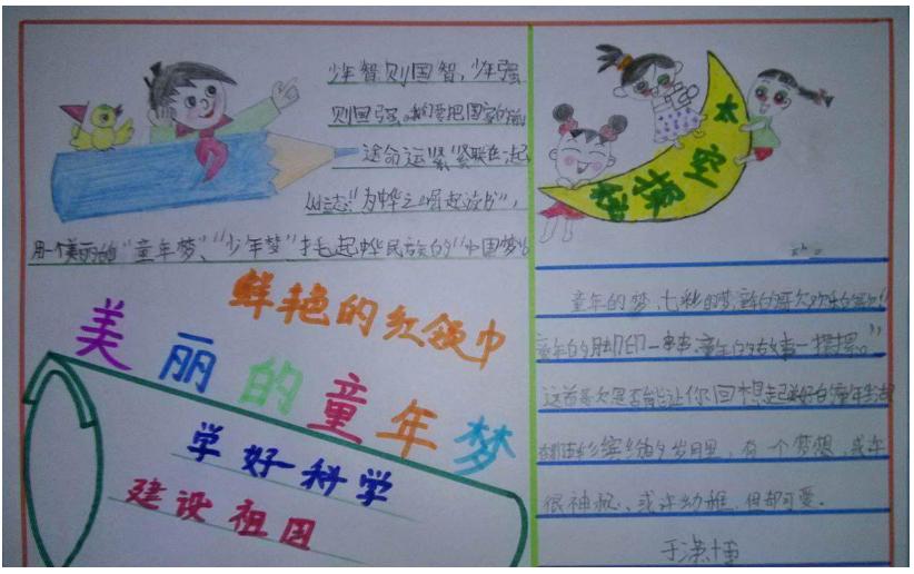 欢庆2017年六一儿童节│迎六一儿童节黑板报图片赏析5张