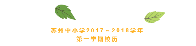 苏州市中小学幼儿园2017~2018学年度第一学期校历