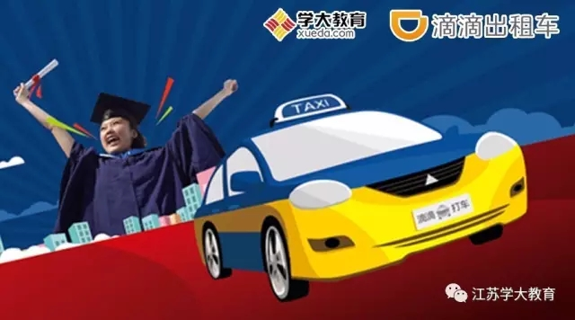 学大教育携手滴滴出租车为龙城中考助力