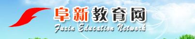点击进入:阜新教育网