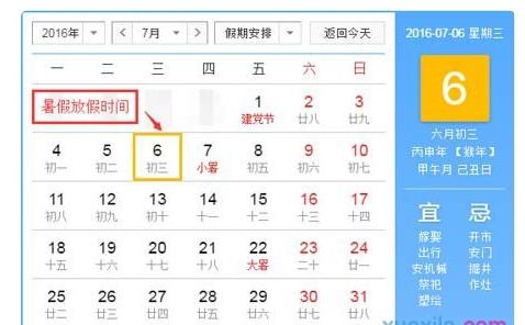 ★2017年太原小学暑假放假时间公布