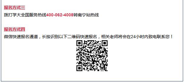 广西学大教育报名方式