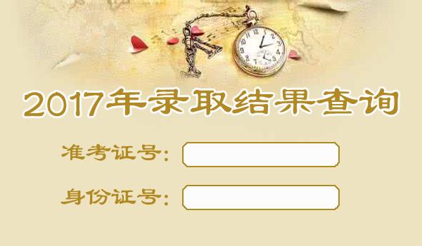 2017年北京邮电大学高考录取查询入口