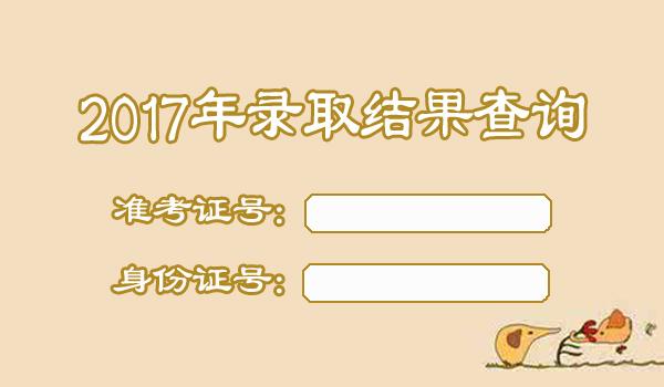 2017年上海电机学院高考录取查询入口