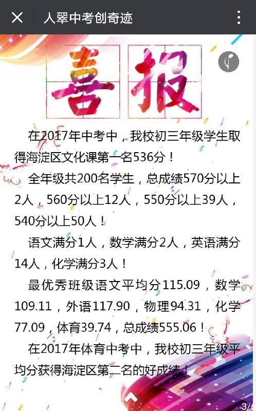 2017年北京海淀重点初中【中考喜报分布】