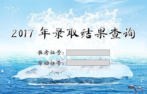 2017年北京协和医学院高考录取查询入口