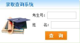 广州康大职业技术学院2016年高考录取结果查询入口