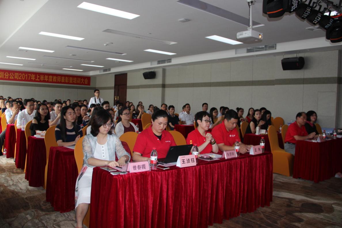 学大教育深圳分公司2017年上半年度教师表彰暨培训大会胜利召开