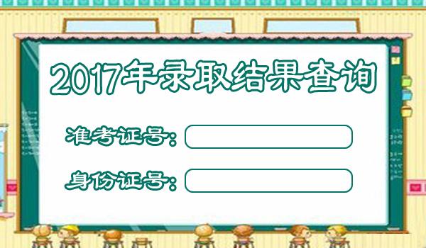 2017年北京农学院高考录取查询入口
