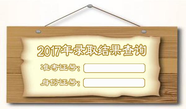 2017年上海立信会计金融学院高考录取查询入口
