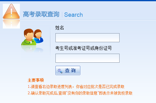 2017广州铁路职业技术学院官方】录取查询系统