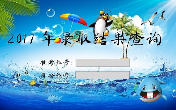 2017年上海公安学院高考录取查询入口