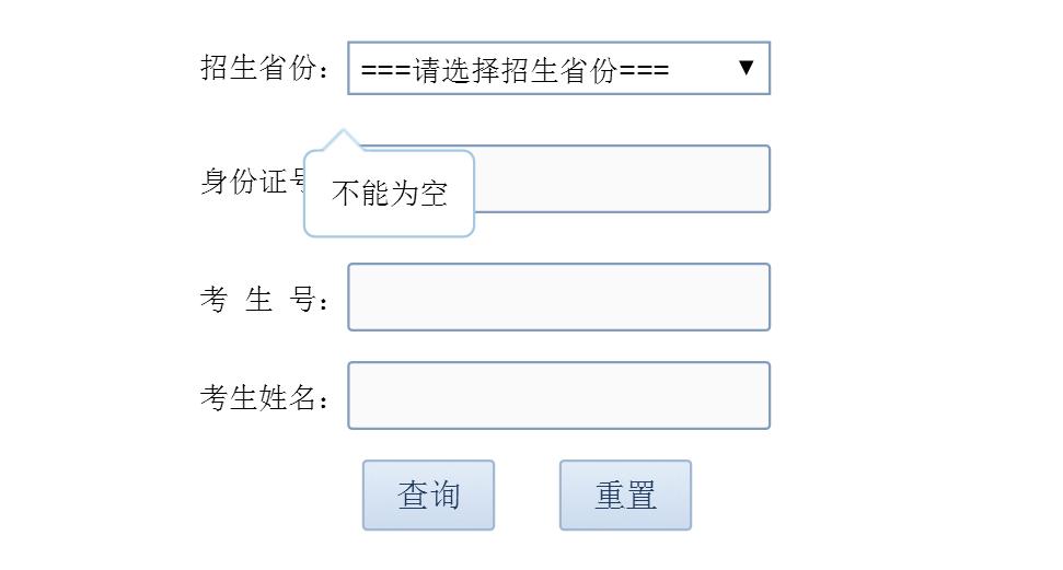 【2017广州民航职业技术学院官方】录取查询系统