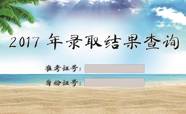 2017年上海旅游高等专科学校高考录取查询入口