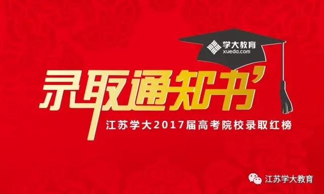 江苏学大教育2017届高考录取院校红榜