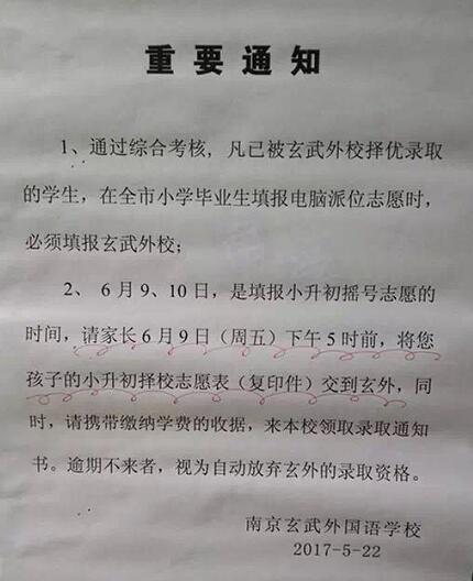 ★2017年南京小升初玄武外国语优录首批签约通知