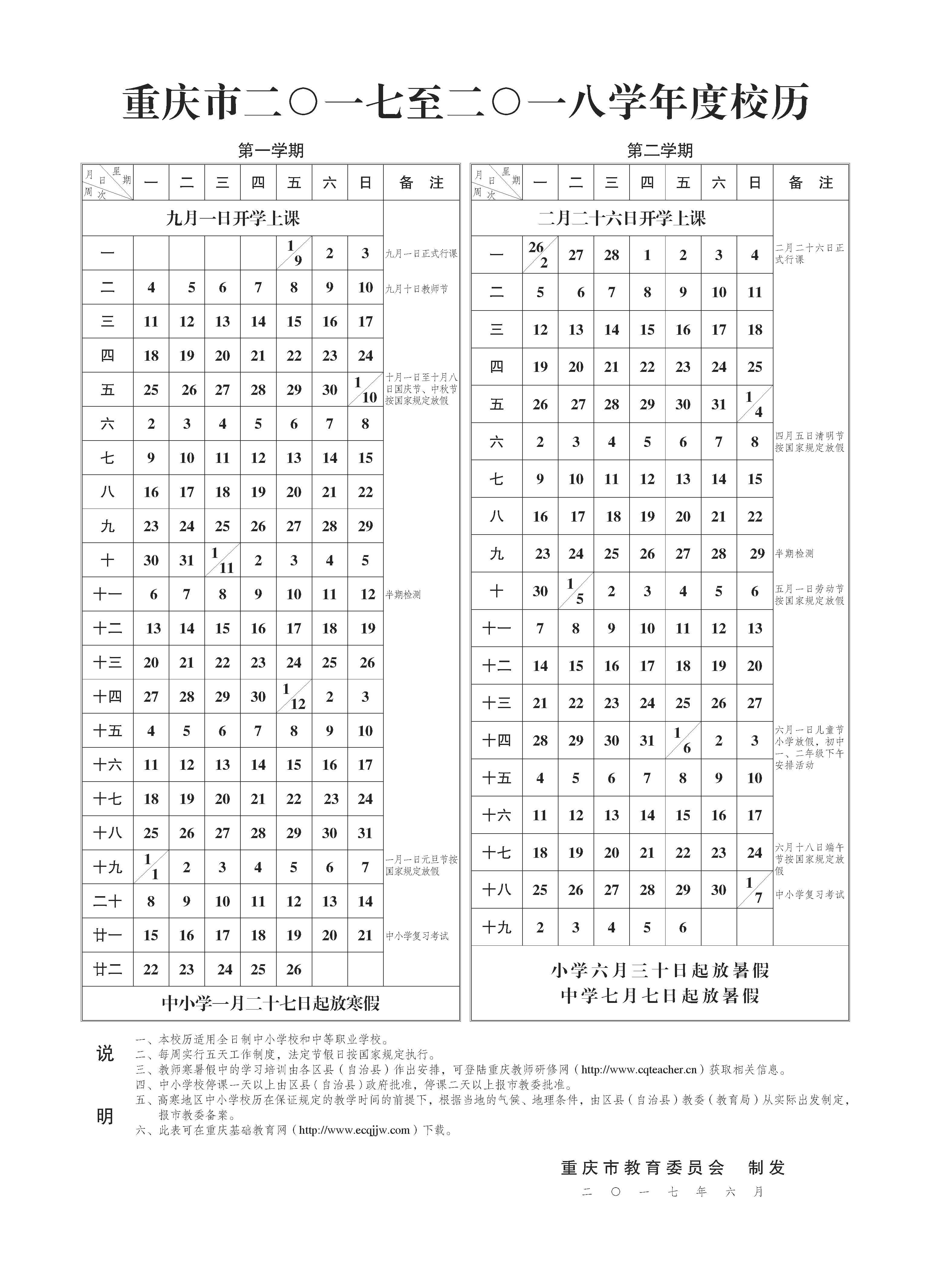 重庆中小学生2017-2018学年度校历