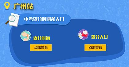 》》》2017年广州中考查分专题