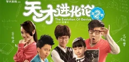 天才进化论