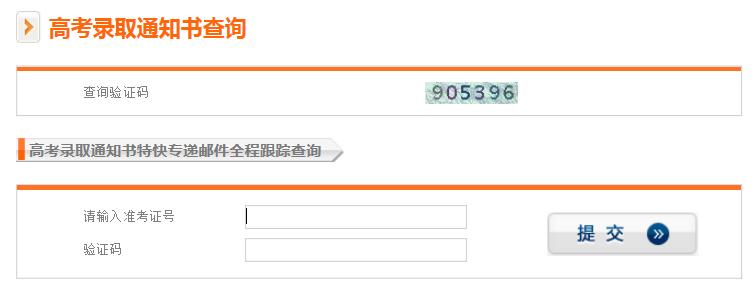 中国邮政速递物流EMS高考录取通知书查询系统