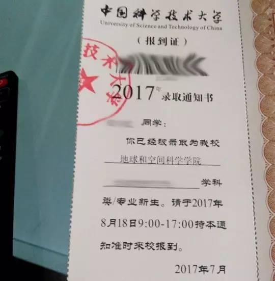 中国科技大学录取通知书