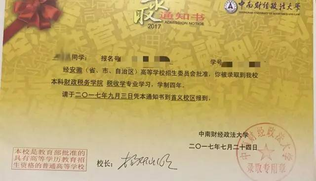 中南财经政法大学录取通知书