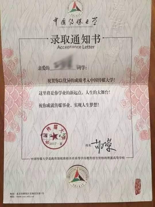 中国传媒大学录取通知书