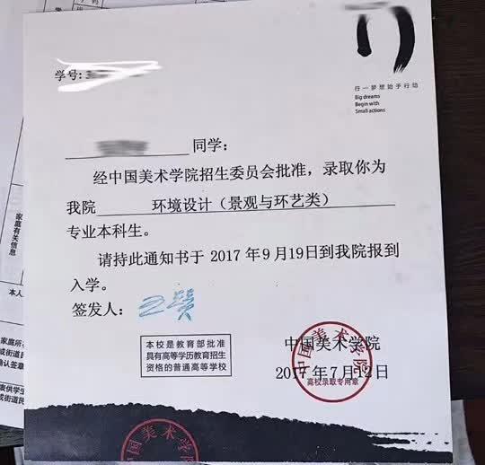 中国美术学院录取通知书