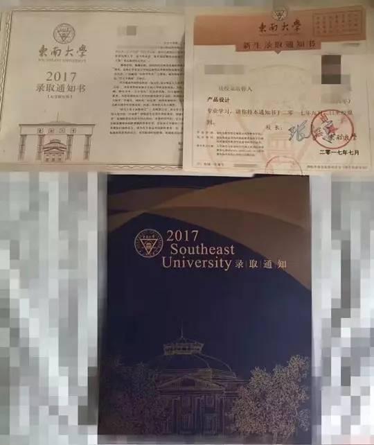 东南大学录取通知书