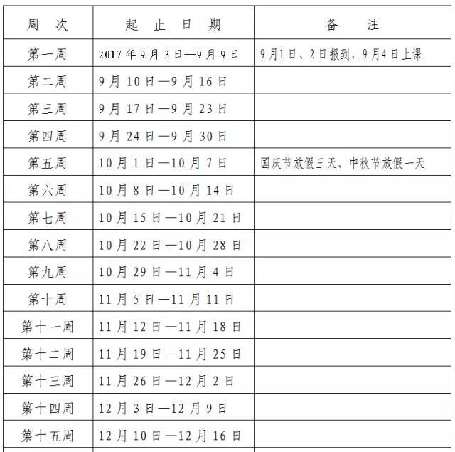 2017年长沙市中小学校历