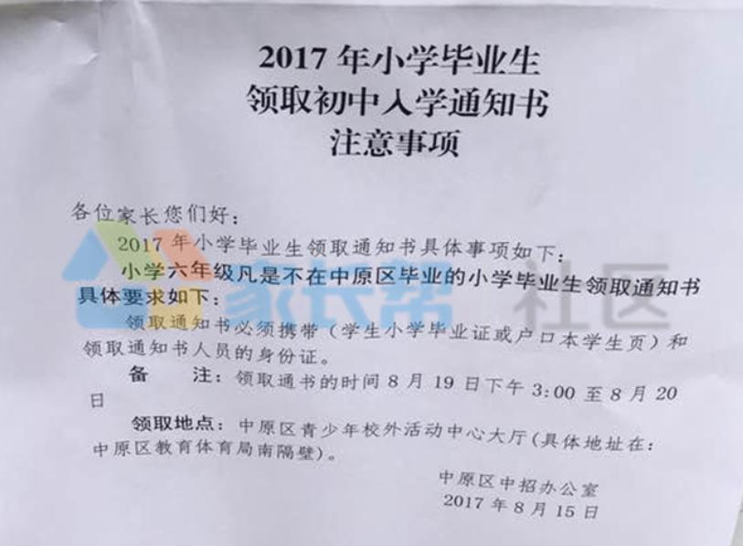 ★2017年郑州中原区公办初中入学通知书领取时间及安排