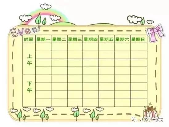 整理本月计划和任务