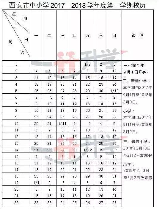 ★2017-2018学年西安中小学放假时间公布