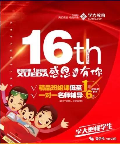 """天津学大教育即日起开展""""史前钜惠,一折到底""""的16周年庆活动"""