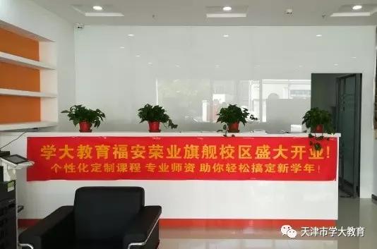 天津学大教育首家旗舰校区福安荣业校区