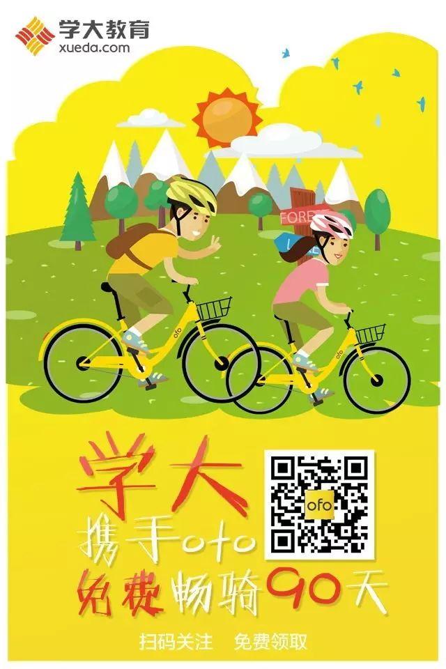 学大教育携手ofo小黄车,推出了免费畅骑90天的活动,全国通用,快来领取吧!