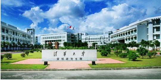 深圳清华大学研究生院校园环境怎么样
